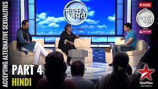 Satyamev Jayate -  S3   Ep 3   Accepting Alternative Sexualities: With Open Arms (Part 5) - STARPLUS