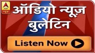 Audio Bulletin: PM Modi calls Aatal Bihari Vajpayee's demise 'end of an era' - ABPNEWSTV