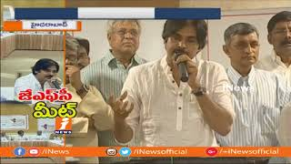 Pawan Kalyan's JFC Meeting Highlights on Day-1 | Jayaprakash Narayan | Undavalli Arun Kumar | iNews - INEWS