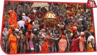Kumbh Mela 2019: जानें क्यों मनाया जाता है कुंभ, क्या है धार्मिक महत्व - AAJTAKTV