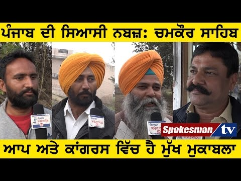 <p>Aam Aadmi Party seems to have found its ground in Punjab especially in reserved assembly constituency of Chamkaur Sahib. Ground report of Spokesman TV reasserts the fact. Congress has fielded Charanjit Channi while Justice Nirmal Singh is candidate of Akali Dal and Dr. Charanjit Singh is AAP candidate.</p>