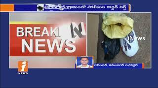 Explosives Found in Cardon Search in Karimnagar | iNews - INEWS