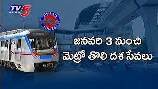 ప్రధాని మోడీ చేతులమీదుగా ప్రారంభించే యోచన | Hyderabad Metro Rail | TV5 News - TV5NEWSCHANNEL