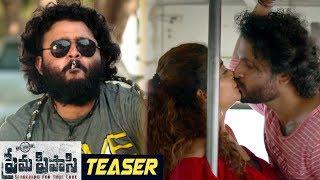 Prema Pipasini Movie Teaser || GPS || Kapilakshi Malhotra || Murali Ramaswamy || IndiaGlitz Telugu - IGTELUGU