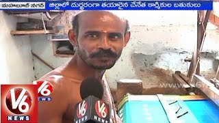Textile workers facing problems with hike in raw material prices - Mahbubnagar - V6NEWSTELUGU
