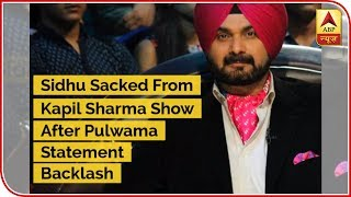 Sidhu Sacked From Kapil Sharma Show After Backlash On Pulwama Attack Statement | ABP Uncut |ABP News - ABPNEWSTV