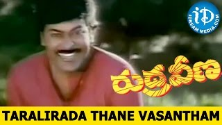Rudraveena Movie || Taralirada Thane Vasantham Video Song || Chiranjeevi, Shobana - IDREAMMOVIES
