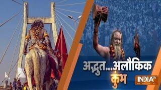 Kumbh 2019: Amazing Videos From Kumbha Mela - INDIATV