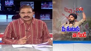 మీ తూటాకు నా గుండె : Pawan Kalyan Interaction With Farmers at Undavalli   CVR NEWS - CVRNEWSOFFICIAL