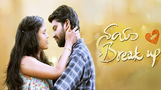 Naya BreakUp | Telugu Short Film 2018 | Micro Emotional SF | By Sai Kiran Raju - YOUTUBE