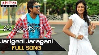 Jarigedi Jaragani Full Song    Ee Varsham Sakshigaa Songs    Varun Sandesh, Hari Priya - ADITYAMUSIC