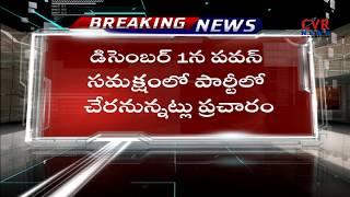 టిడిపి నుండి వలసలు షురూ : మాజీ మంత్రి రావెల  | Ravela Kishore Babu joining in Janasena | CVR News - CVRNEWSOFFICIAL