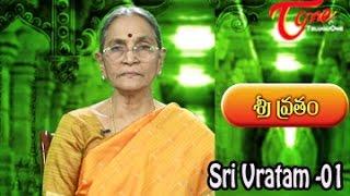 Sri Vratam || శ్రీ వ్రతం || Dhanurmasam Special || By Dr Anantha Lakshmi || 01 - TELUGUONE