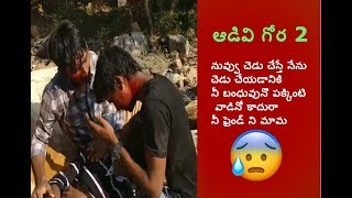 Adivi Gora 2 -Thriller & Adventure Telugu Short Film - 7 Shares - YOUTUBE