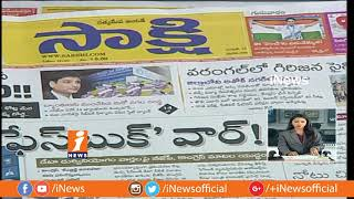 Today Highlights From News Papers | News Watch (22-03-2018) | iNews - INEWS