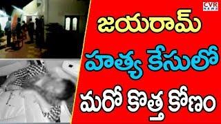 జయరాం హత్య కేసులో మరో కొత్త కోణం | Chigurupati Jayaram Legal Advisor Says | CVR NEWS - CVRNEWSOFFICIAL