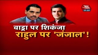 Vadra पर शिकंजा, Rahul पर 'जंजाल'..!  Rohit Sardana के साथ Halla Bol - AAJTAKTV