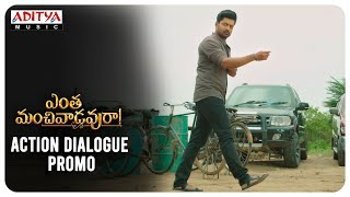 Entha Manchivaadavuraa Action Dialogue Promo | Kalyan Ram | Mehreen | Gopi Sundar | #EMVonJan15th - ADITYAMUSIC