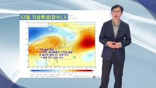 20170103_날씨해설 _ 12월 기상특성(강수량)