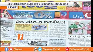 Today Highlights Form News Papers | News Watch (18-05-2018) | iNews - INEWS