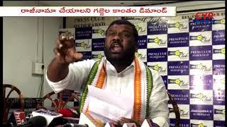 Gajjala Kantham Sensational Comments on Uttam Kumar Reddy | Demand for Uttam Resigns | CVR NEWS - CVRNEWSOFFICIAL