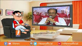 Dada Funny Talk With CPI Leaders On Poru Bata Yatra | Pin Counter | iNews - INEWS