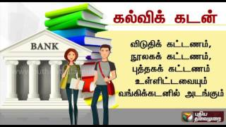 How to get educational loan? – All you need to know