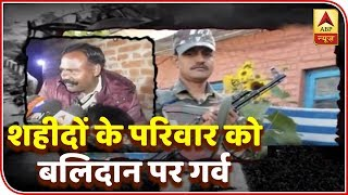 Pulwama attack: Families of martyrs proud of their sacrifice - ABPNEWSTV