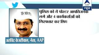 BJP nervous and misusing police: Kejriwal on AAP workers arrest - ABPNEWSTV