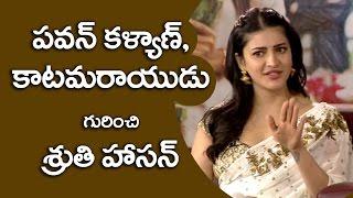 Shruti Haasan about Pawan Kalyan and Katamarayudu Movie - IGTELUGU
