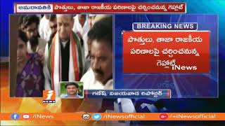 Congress Leader Ashok Gehlot To Meet With AP CM Chandrababu Naidu In Amaravati | iNews - INEWS