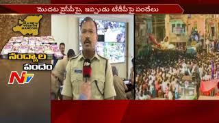 Betting On Nandyal By-Election || YSRCP Vs TDP || Nandyal || NTV - NTVTELUGUHD