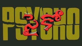 PSYCHO || TELUGU SHORT FILM || DIRECTED BY GIRI BABU - YOUTUBE