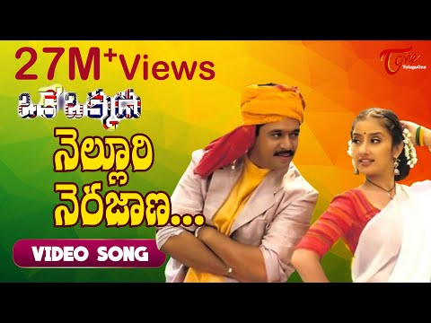 Oke Okkadu - Nelluri Nerajana - Telugu HD Video Songs