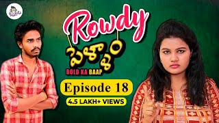 Rowdy Pellam Episode 18 | Latest Telugu Comedy Web Series | Ketugadu - YOUTUBE