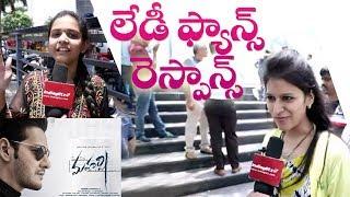 Maharshi: Mahesh Babu female fans response || IndiaGlitz Telugu - IGTELUGU