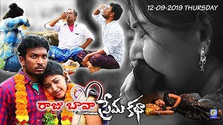 రాజు బావ ప్రేమ కథ RAJU BAVA PREMA KATHA || TELUGU SHORT FILM || NEW || QVIDEOS - YOUTUBE