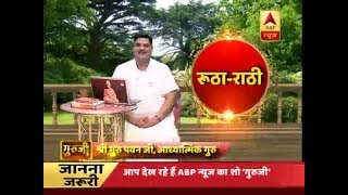 GuruJi with Pawan Sinha: Know why couples fight often and also get anger management tips - ABPNEWSTV