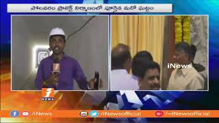 CM Chandrababu Naidu Launches Polavaram Project Spillway Gallery Walk | Report From Project | iNews - INEWS