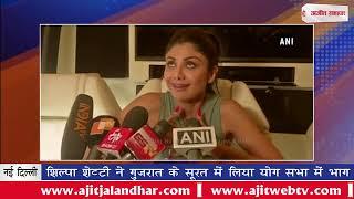 video : शिल्पा शेट्टी ने गुजरात के सूरत में लिया योग सभा में भाग