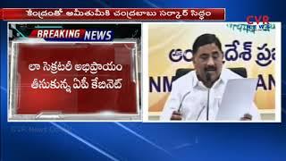 AP Cabinet Meeting Ends, Minister Kalva Srinivasulu press meet on Cabinet Decisions | CVR News - CVRNEWSOFFICIAL