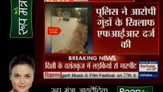 दिल्ली के वसंतकुंज इलाके में लड़कियलड़कियों से मारा पीट - ITVNEWSINDIA