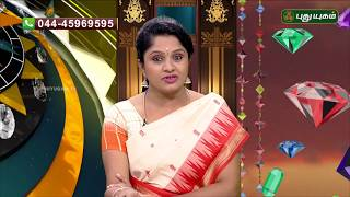 Neram Nalla Neram – Know your Astrology 16-08-2017  PuthuYugam TV Show