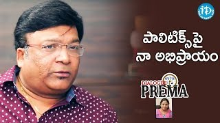 Kona Venkat About His Opinion On Politics | Dialogue With Prema | Celebration Of Life - IDREAMMOVIES