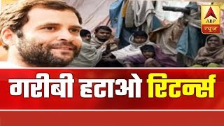 Know what does Rahul Gandhi's minimum income scheme promises - ABPNEWSTV