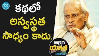 కథలో అస్వస్థత సాధ్యం కాదు - Telugu Poet K Siva Reddy || Akshara Yathra With Dr.Mrunalini - IDREAMMOVIES