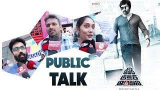 Amar Akbar Anthony Public Talk || Ravi Teja || Ileana D'cruz || Sreenu Vaitla || Mythri Movie Makers - IGTELUGU