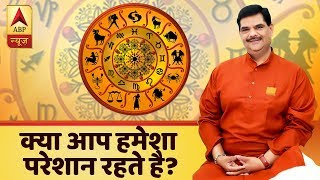 GuruJi With Pawan Sinha: Astrological solution to get rid of nervousness - ABPNEWSTV