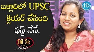 బళ్లారిలో UPSC క్లియర్ చేసింది ఫస్ట్ నేనే. - Ashwija || Dil Se With Anjali - IDREAMMOVIES