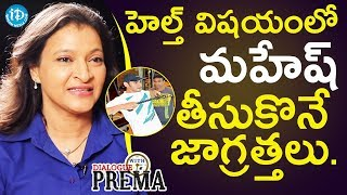 Mahesh Babu Is Very Conscious About His Health - Manjula Ghattamaneni || Dialogue With Prema - IDREAMMOVIES